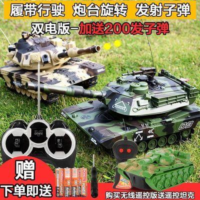 儿童坦克玩具可发射遥控坦克充电履带式越野汽车电动打弹对战男孩