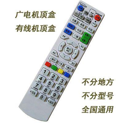 万能广电有线网络数字机顶盒遥控器全国通用广东福建汕头厦门重庆