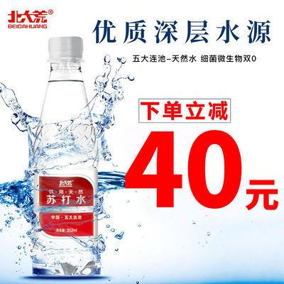 【北大荒】天然无糖苏打水五大连池矿泉水备孕 352MLx24瓶1箱临期