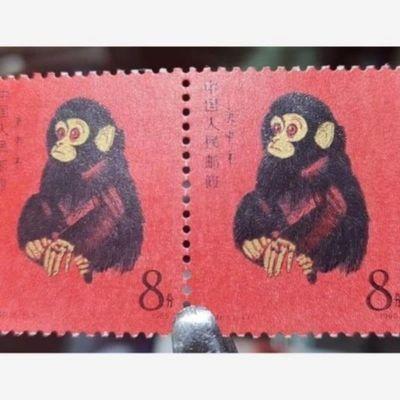 首轮新中国收藏庚申年第一轮生肖猴邮票1980年T46猴票双两联全新