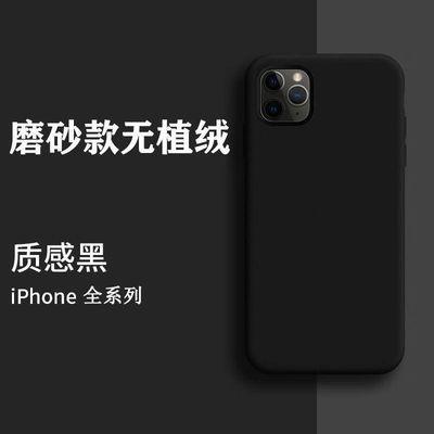 小红书同款苹果11手机壳XR磨砂7plus新款xsmax透明6g女8g印花X男