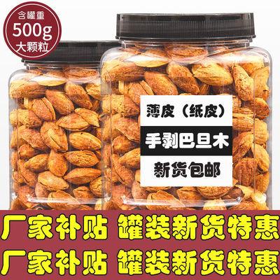 薄皮巴旦木1000g含罐重奶油味薄壳净重两斤坚果零食1斤新货250g