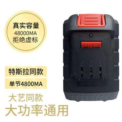 大艺通用电动扳手锂电池48000MA 角磨机切割机电锤等48V88F128F