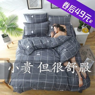 【优选】四件套水洗棉被套双人男女夏冬季床上用品学生单人床单—品牌女装网