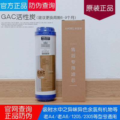 GAC活性炭 安吉尔净水器滤芯吸附碳 A4A6A8 j1205 j2305 v3plus等