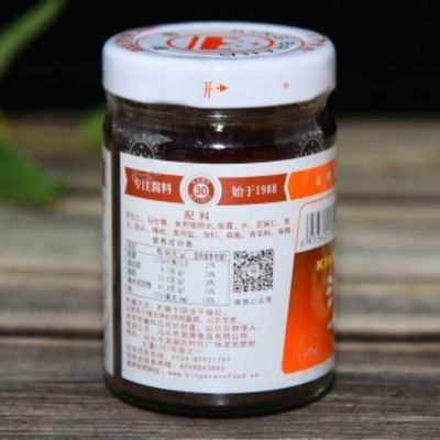 潮汕特产皇牌沙茶酱200克厦门沙茶酱沙爹酱沙茶王牛肉火锅蘸料酱