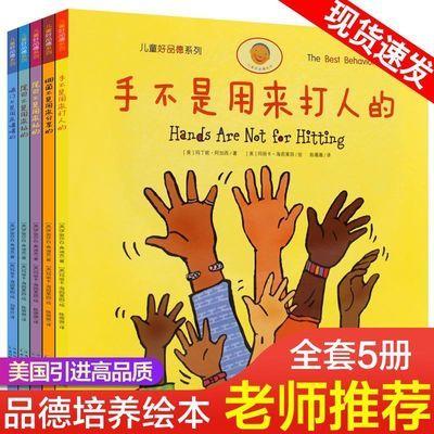 手不是用来打人的全套5册0-3-6周岁儿童情绪管理与性格培养绘本