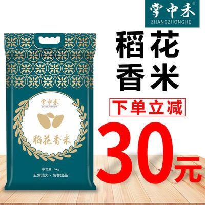 【掌中禾】五常稻花香大米10斤批发正宗优质东北新米特价长粒香米