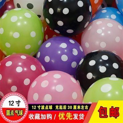彩色波点气球 创意圆点卡通加厚印花儿童生日派对装饰街卖100个装