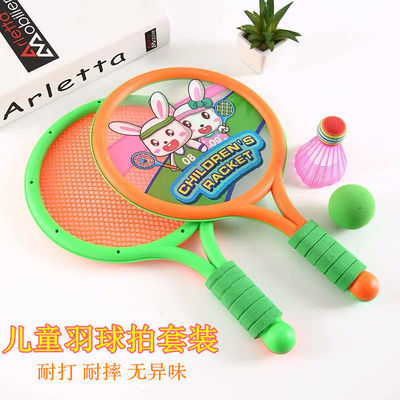 耐打儿童羽毛网球拍双人户外运动幼儿园亲子互动健身男孩球类玩具