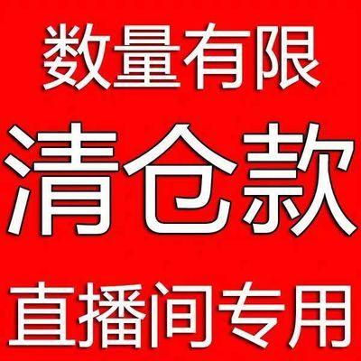 春哥福利链接直播间清仓专拍  无破损不退换
