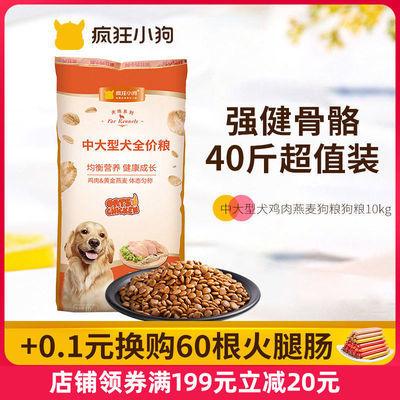 疯狂的小狗狗粮40斤装通用型金毛萨摩耶拉布拉多大型犬幼犬成犬粮
