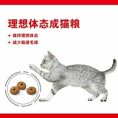 皇家猫粮F32皇家理想体态猫粮散装特价挑嘴美毛亮毛去毛球猫粮