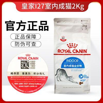 皇家猫粮i27室内成猫粮全价猫粮2kg成猫通用粮减便臭去毛球主粮