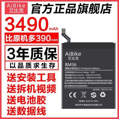 小米5电池 6大容量5x s plus 6x 8 max note 2 mix 3手机电池原装