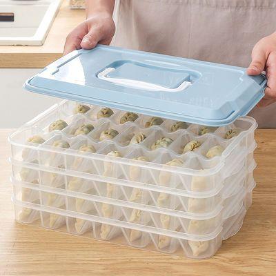 饺子冰箱收纳盒家用放饺子速冻托盘保鲜盒馄饨冷冻盒多层储物盒