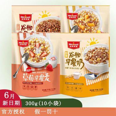 可冷泡麦片皇麦世家风味早餐燕麦酸奶草麦300g含10小袋包邮