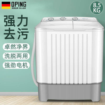 欧品大容量7.5/8.5KG波轮半自动洗衣机小型迷你家用双桶双缸脱水