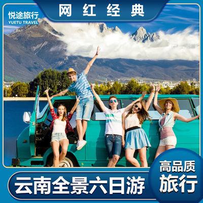网红路线大理丽江洱海玉龙雪山6天5晚悦途旅行双人卡高端品质游