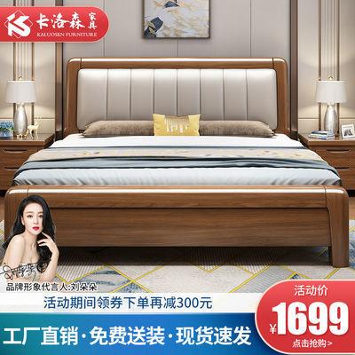 卡洛森真皮胡桃木实木床1.8米双人床1.5m卧室中式家具软包大婚床