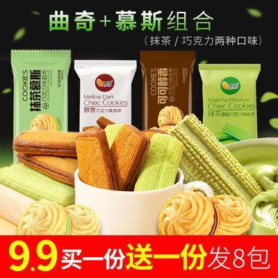 舞粮网红零食大礼包慕斯曲奇饼干面包小圆饼馍片代餐组合下午茶