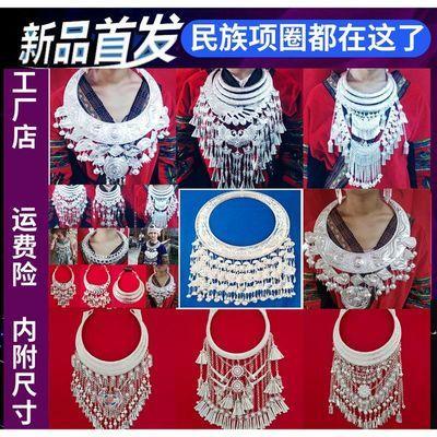 新款苗族侗族彝族土家族孔雀舞演出服银饰品复古民族风苗银项圈