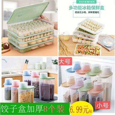饺子盒家用冰箱速冻馄饨保鲜收纳盒多层托盘五谷杂粮收纳盒储物盒