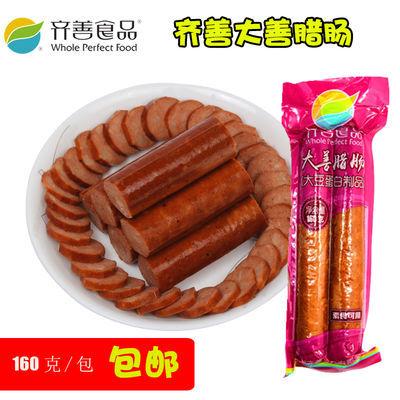 热卖齐善素食 大善腊肠X5包 植物蛋白肠素肉零食素腊肠豆制品新品