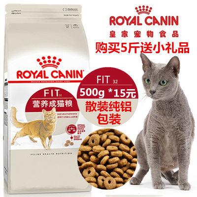 皇家猫粮包邮F32理想体态成猫猫粮宠物猫咪英短布偶猫主粮500g/斤