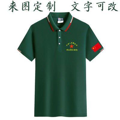 八一建军节战友聚会T恤定制退伍军人T恤参战老兵纪念衫定制印LOGO
