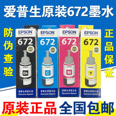 EPSON爱普生672原装墨水L360 L380 L310 L383L1300墨仓打印机墨水