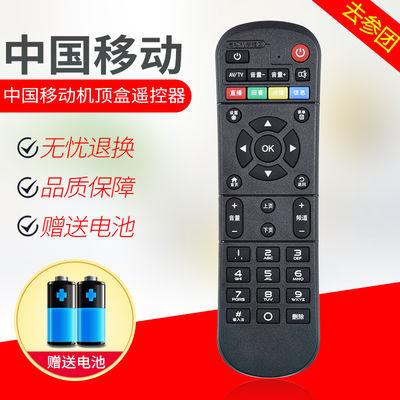 原装中国移动魔百和魔百盒CM101S CM201-2网络机顶盒遥控器 彩键