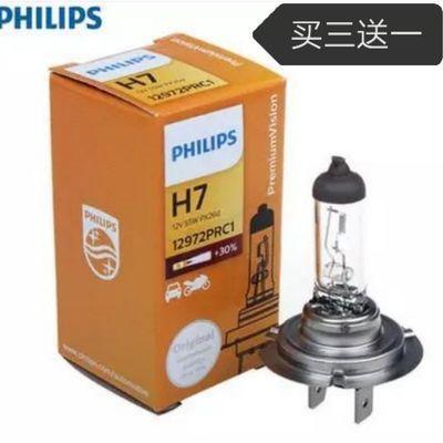 飞利浦汽车灯泡H1 H4 H7 H11 12V 55W100W前大灯灯泡远光灯近光灯