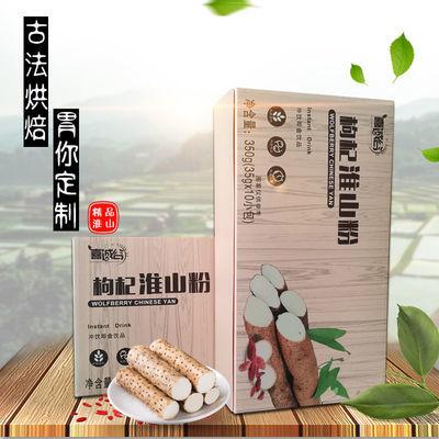 喜诚谷枸杞淮山粉天然即食冲调代餐健康谷物饮品350g盒装独立小包