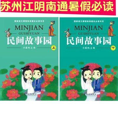 全2册 民间故事园上下册 小学生语文新课标三四五六年级课外书籍
