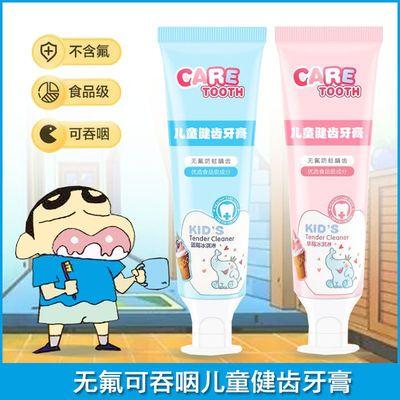 亲婴小象儿童牙膏换牙期3-12岁无氟食品级可吞咽防蛀宝宝牙膏牙刷