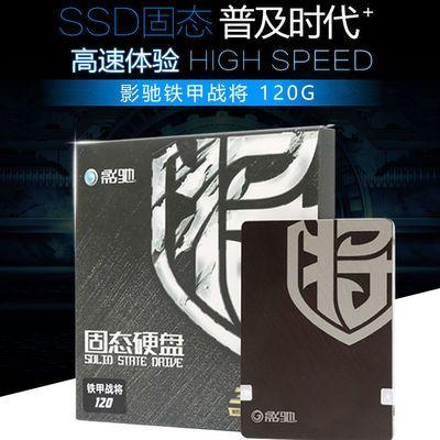影驰120GB台式机全新SATA3固态硬盘笔记本2.5英寸240G固态硬盘SSD