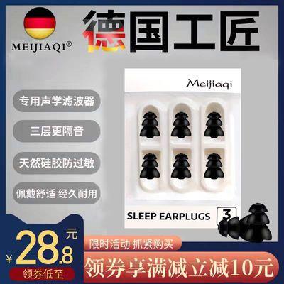 德国耳塞防噪音睡眠专业宿舍学习降噪打呼噜超级隔音专用防吵睡觉
