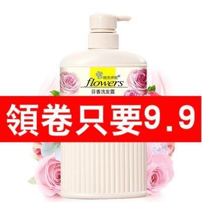 正品法国芬香去屑控油洗发水香氛香水沐浴露持久留香家庭装男女士
