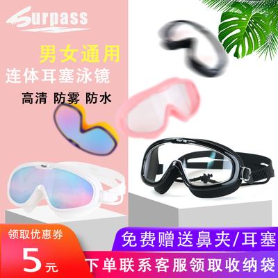 SURPASS泳镜大框高清防水防雾游泳眼镜男女成人潜水镜防护目镜泳