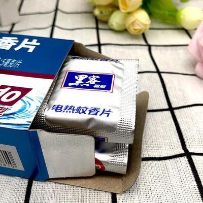 黑客蚊香片5盒150片补充装家用电热蚊香片驱蚊灭蚊片无味婴儿孕妇