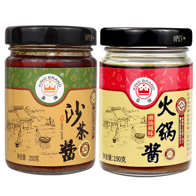 潮汕特产正宗沙茶酱沙爹酱皇牌沙茶王 牛肉火锅蘸酱沙茶面调料酱