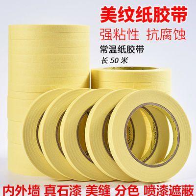 黄色高粘美纹纸胶带批发发色喷涂纸胶带真石漆美缝贴胶带