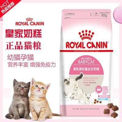 皇家幼猫猫粮猫奶糕400g/2kg 怀孕期猫粮离乳期1-4个月幼猫粮BK34