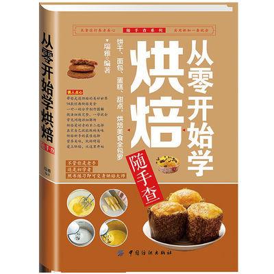 从零开始学烘焙随手查泡芙蛋糕面包制作大全烤箱美食烹饪教程书籍