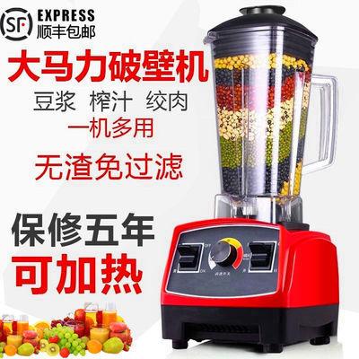 多功能榨汁机加热破壁机豆浆机家用辅食研磨机料理机绞肉机搅拌机