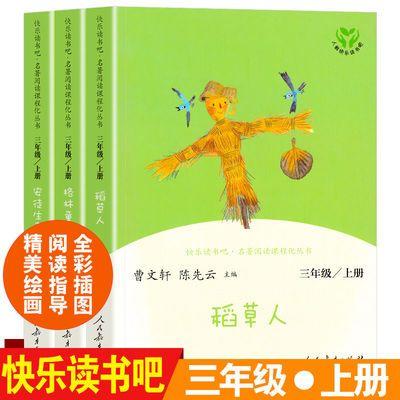 人教版快乐读书吧三年级上册全3册安徒生童话+格林童话+稻草人书