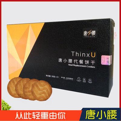 唐小腰代餐饼干全营养饱腹食微商减热量零食减肪肥代餐瘦身小饼干