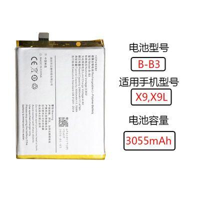 云渺vivoX9/X7/X6/X9s/X7plus手机电池VIVOY53/Y66/Y75/Y83电池