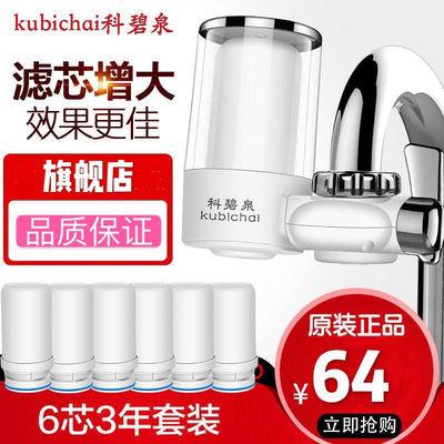 科碧泉HBF-8908净水器家用水龙头【1机6芯三年套餐】水龙头过滤器